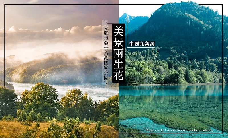 hk_c_1116_16湖VS九寨溝_revised_no logo——800.jpg