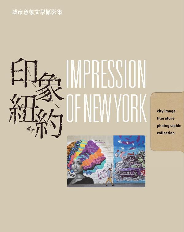 印象紐約- 封面.jpg
