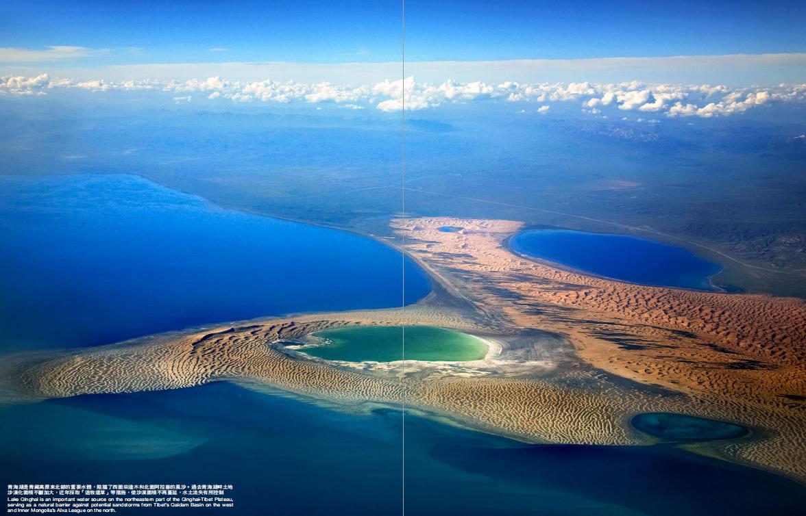 hk_c_青海湖是青藏高原東北部的重要水體,阻擋了西面柴達木和北面阿拉善的風沙。過去青海湖畔土地 鄒小慶.png