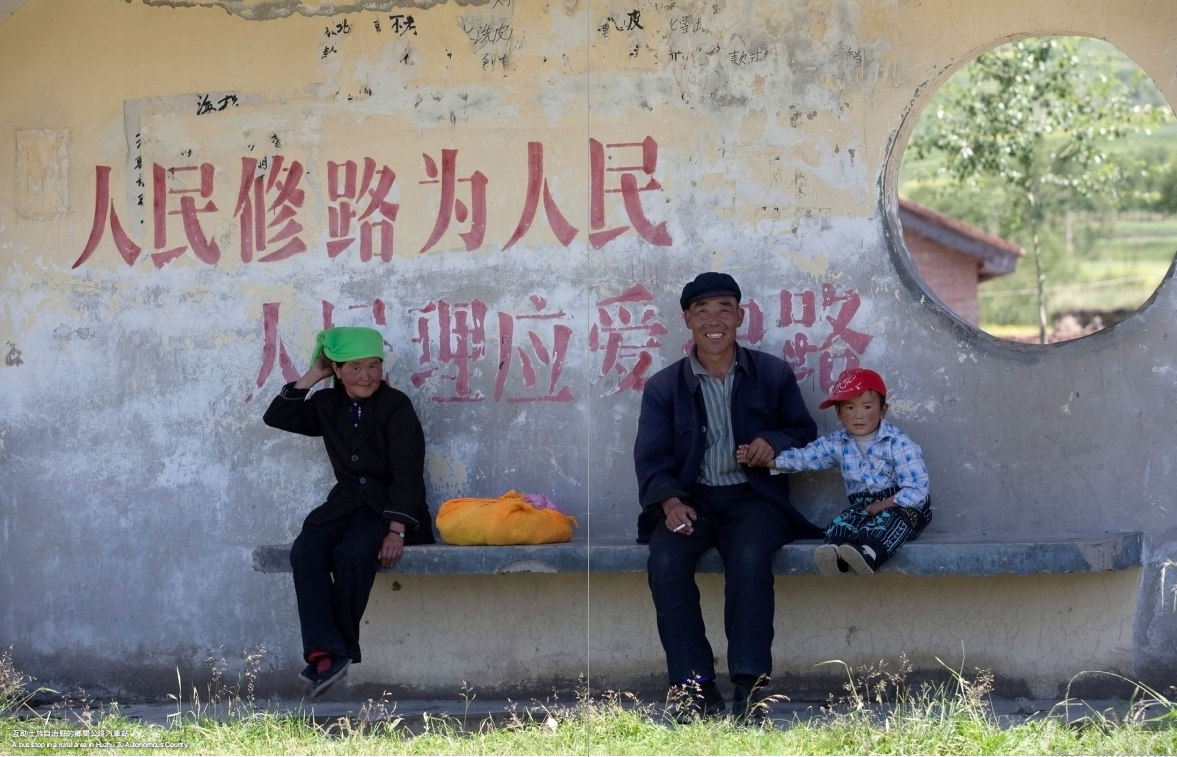 hk_c_互助土族自治縣的鄉間公路汽車站 楊永智.png