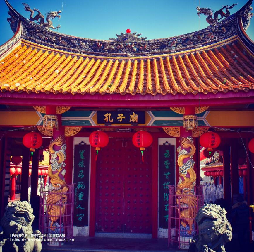 hk_c_長崎現存最大的中式建築,宏偉的孔廟 姚遠.png