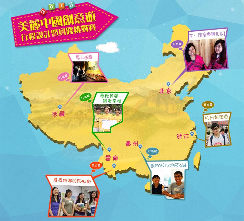 hk_c_2014美麗中國創意遊--比賽實況800.jpg
